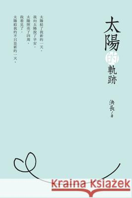 Traces of the Sun (Chinese Edition): 太陽的軌跡 Jue Chang                                決長 9781625034793