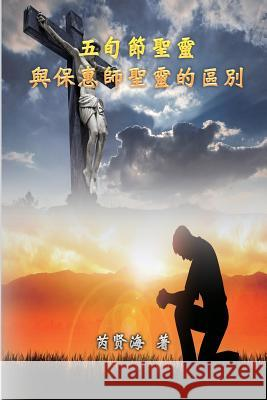 The Difference of Holy Spirit Between The Pentecost and The Comforter: 五旬節聖靈與保 芮賢海 Xianhai Rui   9781625035172