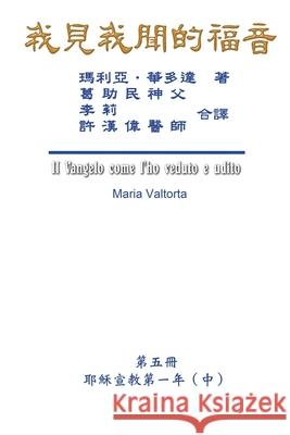 The Gospel As Revealed to Me (Vol 5) - Traditional Chinese Edition: 我見我聞的福音A)) Maria Valtorta                           Hon-Wai Hui                              許漢偉 9781625035257