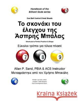 Cue Ball Control Cheat Sheets (Greek): Easy Ways to Perfect Cue Ball Position Allan P. Sand Christos Bakalis 9781625050137 Billiard Gods Productions