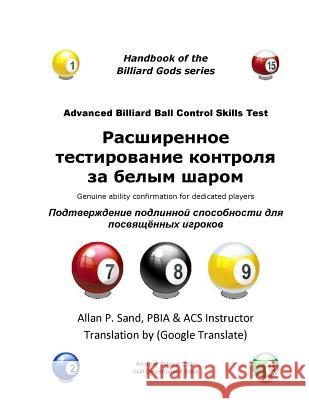 Advanced Billiard Ball Control Skills Test (Russian): Genuine Ability Confirmation for Dedicated Players Allan P. Sand 9781625050410 Billiard Gods Productions