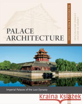 Palace Architecture: Imperial Palaces of the Last Dynasty Ru Jinghua Peng Hualiang 9781627740128
