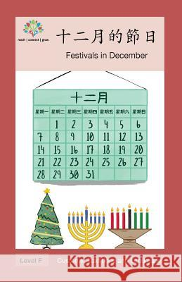 十二月的節日: Festivals in December Washington Yu Ying Pcs 9781640400252