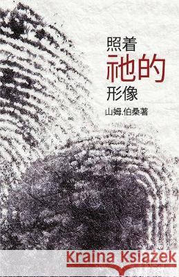 In His Image (Mandarin Edition) Sam Polson Lisa Soland Felix Song 9781643700366