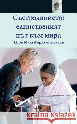 Compassion, the Only Way to Peace: Paris Speech: (Bulgarian Edition) = Compassion Sri Mata Amritanandamayi Devi            Amma 9781680373257