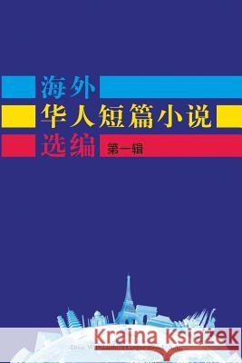 Short Stories by Oversea Chinese-Volume 1 Dwpc 9781683720591