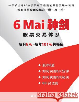 6 Mai Sword Stock Trading System: Top Secrets to Earn 101% Profit in Stock Market Every Year William Hou 9781717124524