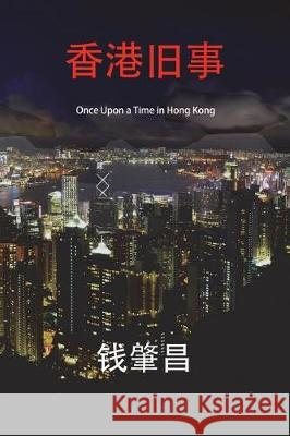 Once Upon a Time in Hong Kong (in Simplified Chinese Characters): An Epic Crime Thriller with a Wicked Twist. Chao C. Chien 9781722983413