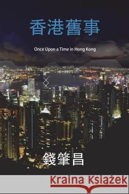 Once Upon a Time in Hong Kong (in Traditional Chinese Characters): An Epic Crime Thriller with a Wicked Twist. Chao C. Chien 9781722988678
