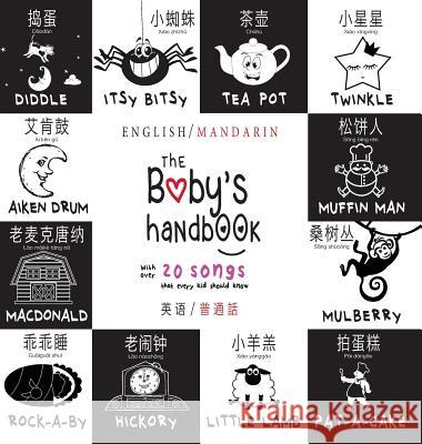 The Baby's Handbook: Bilingual (English / Mandarin) (Ying Yu - 英语 / Pu Tong Hua- 普通話) 21 Black and White Dayna Martin A. R. Roumanis 9781772263657