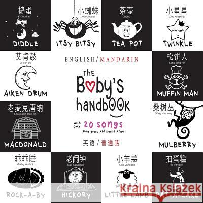 The Baby's Handbook: Bilingual (English / Mandarin) (Ying Yu - 英语 / Pu Tong Hua- 普通話) 21 Black and White Dayna Martin A. R. Roumanis 9781772263664