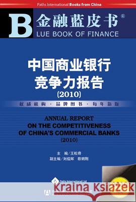 Annual Report on the Competitiveness of China's Commercial Banks Wang Songqi 9781844641314