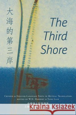The Third Shore : Chinese and English-language Poets in Mutual Translation Yang Lian                                W. N. Herbert 9781848613096
