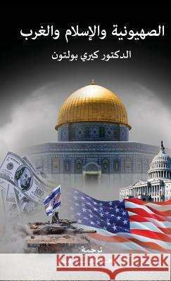 Zionism, Islam and the West Kerry Bolton 9781912759170