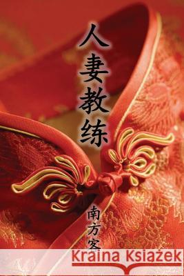 The Wife Coach (Traditional Chinese Second Edition) Southerner                               Ebook Dynasty 9781925462296