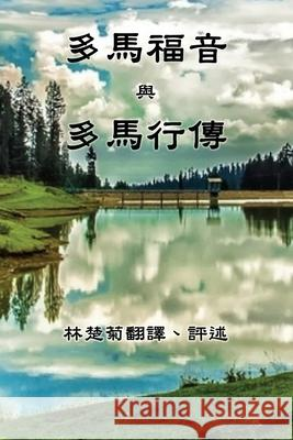The Gospel of Thomas and The Act of Thomas (Traditional Chinese Edition) Catherine Chor Lam Ebook Dynasty 9781925462562