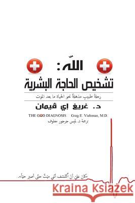 The God Diagnosis - Arabic Version Greg E. Viehma Fady Church 9781937355326