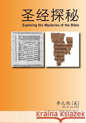 Exploring the Mysteries of the Bible Won Lee 9781937555054