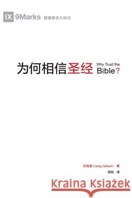 Why Trust the Bible? (Chinese) Greg Gilbert   9781940009278