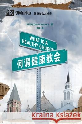 What Is a Healthy Church? Mark Dever 9781940009346