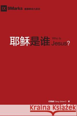 Who Is Jesus? Greg Gilbert 9781940009575