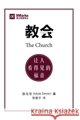 The Church (Chinese): The Gospel Made Visible Mark Dever 9781940009933