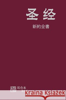 Chinese Simplified New Testament American Bible Society 9781941449530