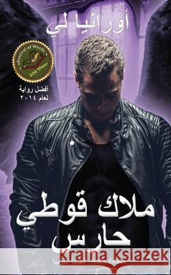 A Gothic Guardian Angel - ملاك قوطي حارس: Arabic Edition - الŸ Ourania Lee أور لي 9781949763157