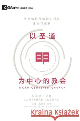 Word-Centered Church (Chinese): How Scripture Brings Life and Growth to God's People Jonathan Leeman Matt Chandler  9781950396818
