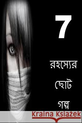 7 Short Stories of Mystery (Bengali) Miss Morina Martin 9781976558603