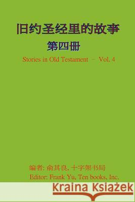 Stories in Old Testament (in Chinese) - Volume 4 Frank Chi-Liang Yu 9781979341394