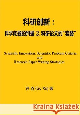 Scientific Innovation: Scientific Problem Criteria and Research Paper Writing Strategies Prof Gu Xu 9781985071810
