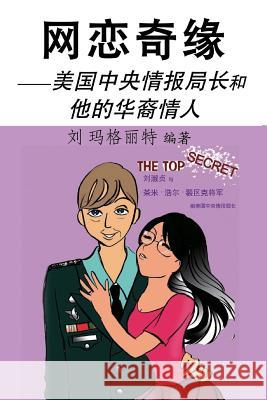 A Legend of Cyber-Love: The Top Spy and His Chinese Lover (Simple Chinese Ed.) Margaret Liu Shu-Chen Liu 9781986138321