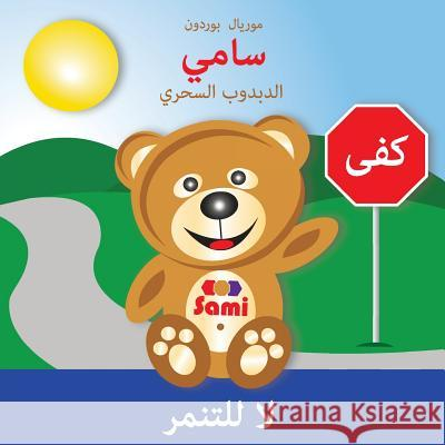 Sami the Magic Bear: No to Bullying! ( Arabic ) سامي الدبدوب ا&#160 Murielle Bourdon 9782924526255