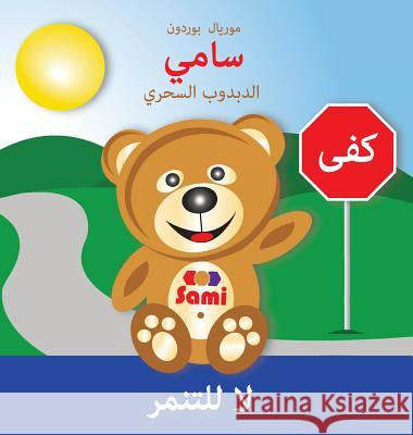 Sami the Magic Bear: No to Bullying! ( Arabic ): سامي الدبدوب ا&#16 Murielle Bourdon 9782924526323