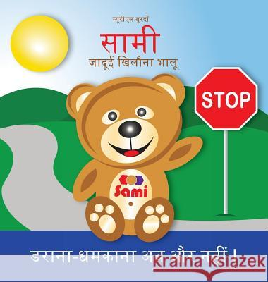 Sami the Magic Bear: No to Bullying! ( Hindi ): सामी जादूई खिल&#238 Murielle Bourdon 9782924526330