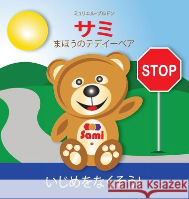 Sami the Magic Bear: No to Bullying! ( Japanese ): サミ まほうのテデイ&#12 い&# Murielle Bourdon 9782924526347