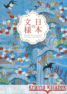 Traditional Japanese Patterns and Motifs  Pie Books 9784756244246