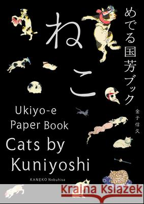 Cats by Kuniyoshi: Ukiyo-E Paper Book  Pie Books 9784756246691