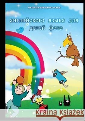 английск  языка для дете My Ebook Publishin 9786068877280