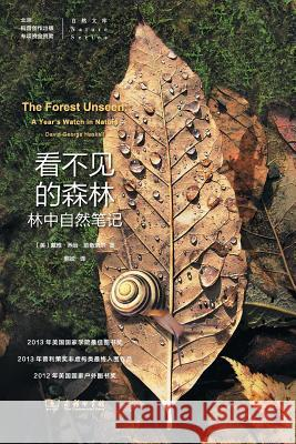 看不见的森林: The Forest Unseen: A Year's Watch in Nature David George Haskell 9787100104685
