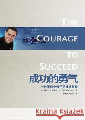 The Courage to Succeed Ruben Gonzalez 9787504468147