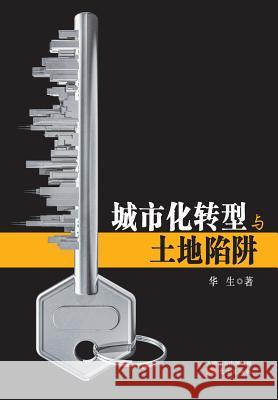 城市化转型与土 Transformation Of Urbanization And land Trap Hua Sheng 9787506069267