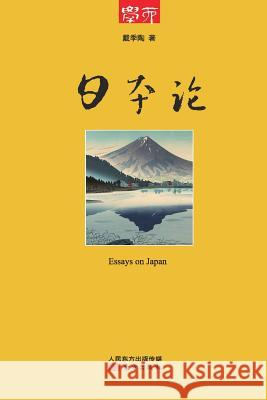日本论 Theory of Japan Dai Jitao 9787506070140