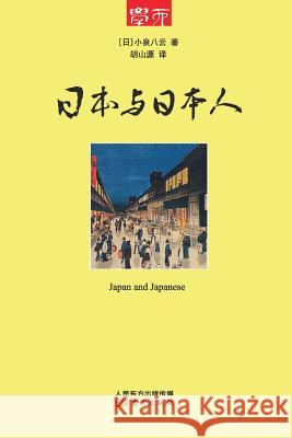 日本与日本人 Japan and Japanese Hu Shanyuan 9787506070782