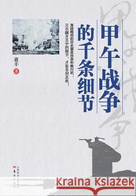 甲午战争的千条  The Countless Details About The Sino-UT the Sino-Japanese War Jiang Feng 9787506075541