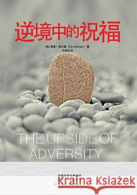 The Upside of Adversity Os Hillman   9787508734774