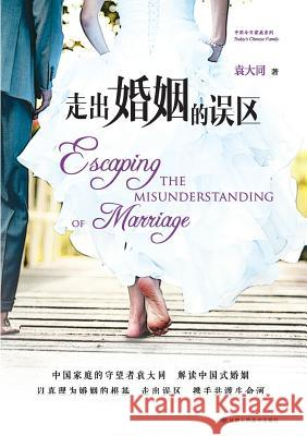 Escaping the Misunderstanding of Marriage  9787552701548
