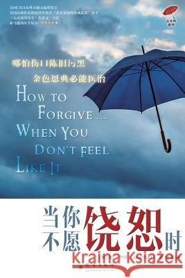 How to Forgive... When You Don't Feel Like It June Hunt   9787802565579