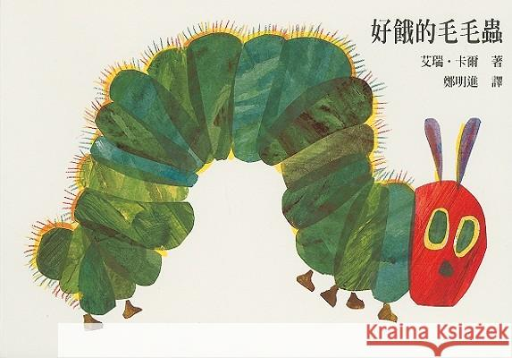 The Very Hungry Caterpillar Eric Carle 9789577620989
